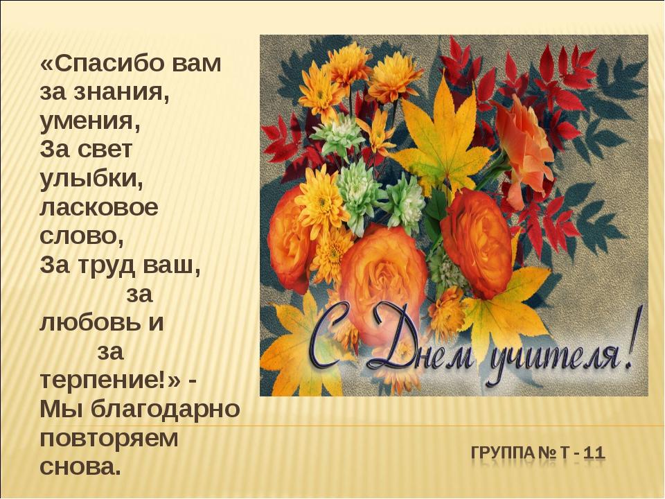 «Спасибо вам за знания, умения, За свет улыбки, ласковое слово, За труд ваш,...