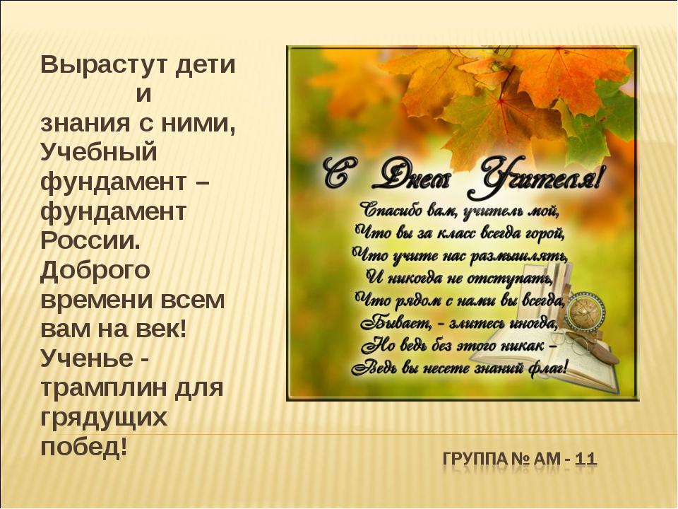 Вырастут дети и знания с ними, Учебный фундамент – фундамент России. Доброго...