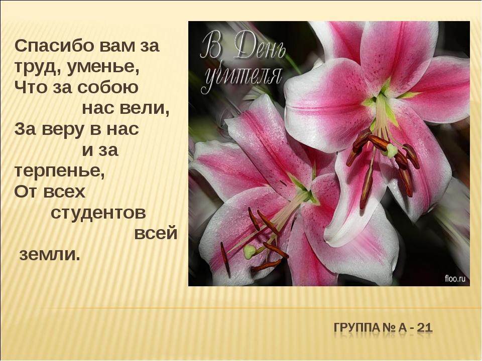 Спасибо вам за труд, уменье, Что за собою нас вели, За веру в нас и за терп...
