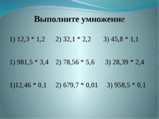 Выполните умножение 1) 12,3 * 1,2 2) 32,1 * 2,2 3) 45,8 * 1,1 1) 981,5 * 3,4