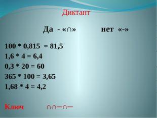 Да - «∩» нет «-» 100 * 0,815 = 81,5 1,6 * 4 = 6,4 0,3 * 20 = 60 365 * 100 =