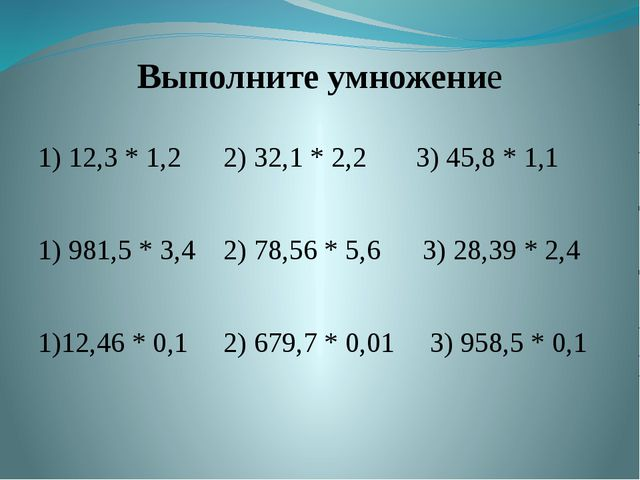 Выполните умножение 1) 12,3 * 1,2 2) 32,1 * 2,2 3) 45,8 * 1,1 1) 981,5 * 3,4...