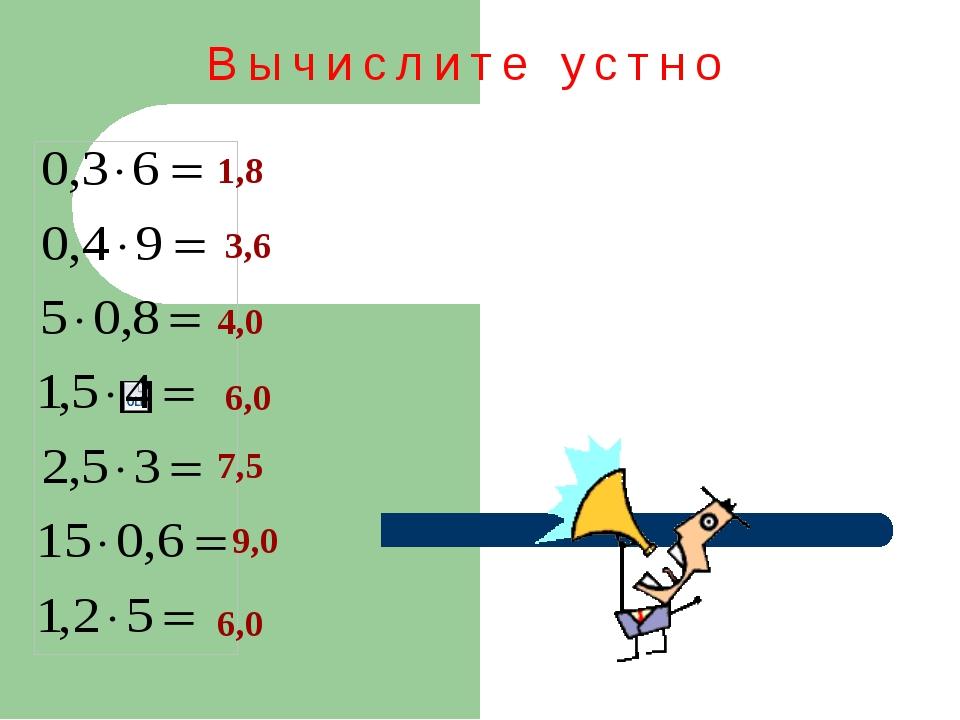 Вычислите устно 1,8 3,6 4,0 6,0 7,5 9,0 6,0