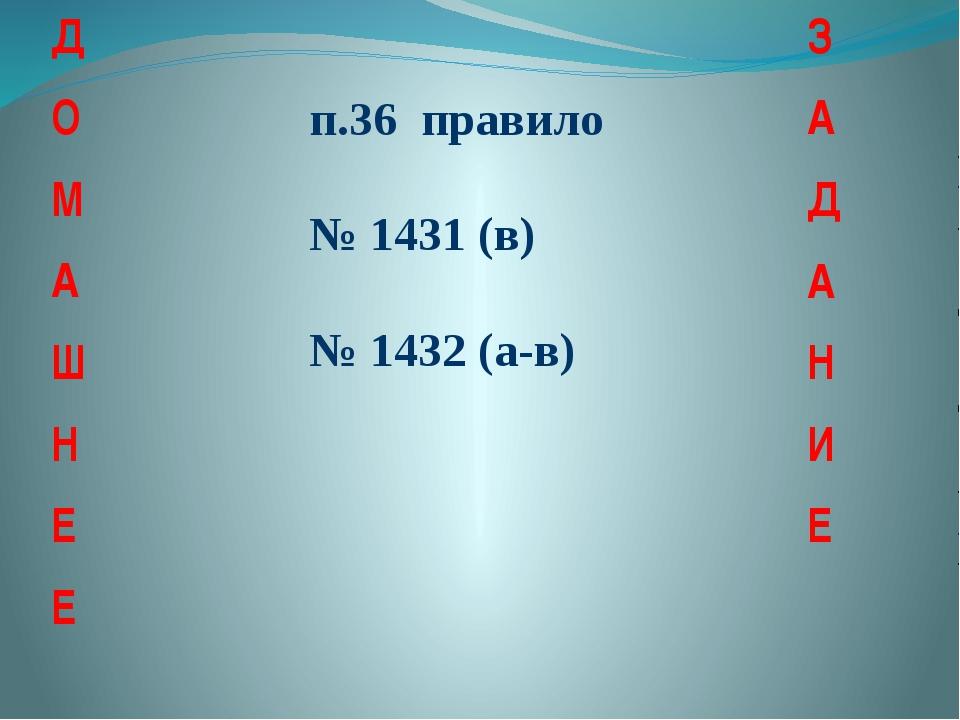 Д О М А Ш Н Е Е З А Д А Н И Е п.36 правило № 1431 (в) № 1432 (а-в) 54321
