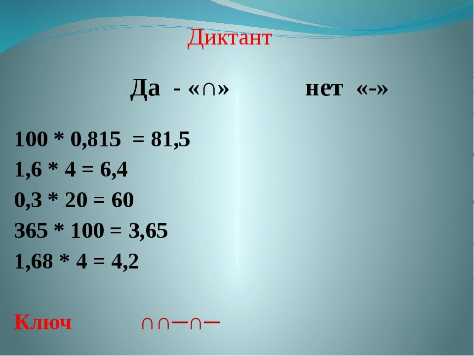 Да - «∩» нет «-» 100 * 0,815 = 81,5 1,6 * 4 = 6,4 0,3 * 20 = 60 365 * 100 =...