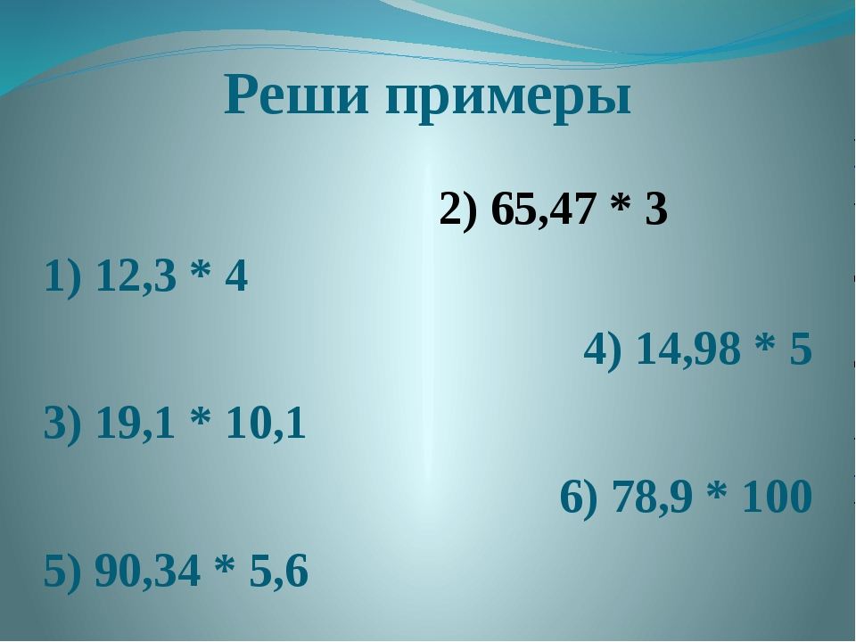 Реши примеры 2) 65,47 * 3 1) 12,3 * 4 3) 19,1 * 10,1 5) 90,34 * 5,6 4) 14,98...