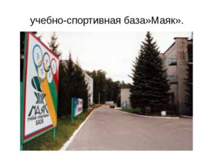 учебно-спортивная база»Маяк».