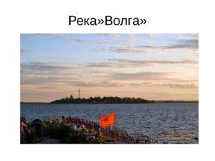 Река»Волга»