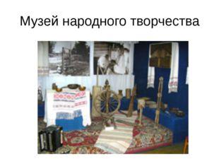 Музей народного творчества