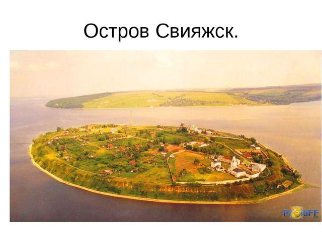 Остров Свияжск.