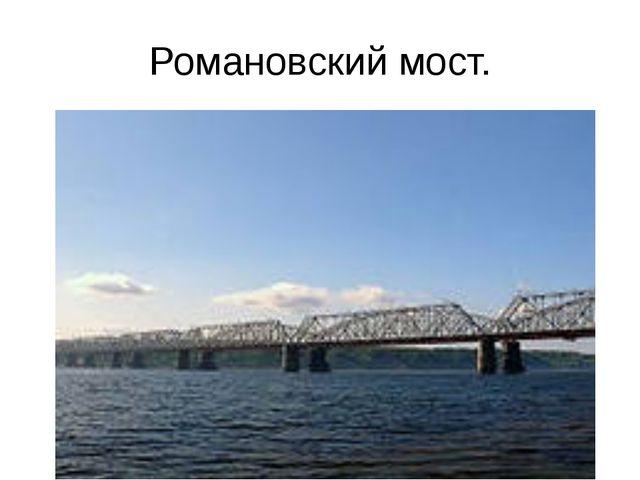Романовский мост.