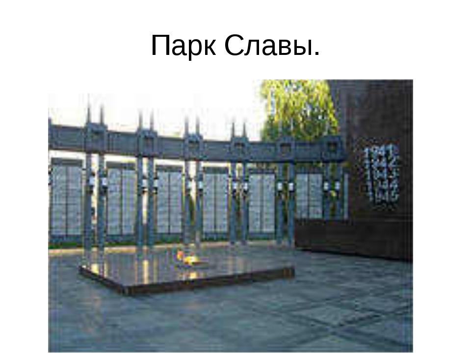Парк Славы.