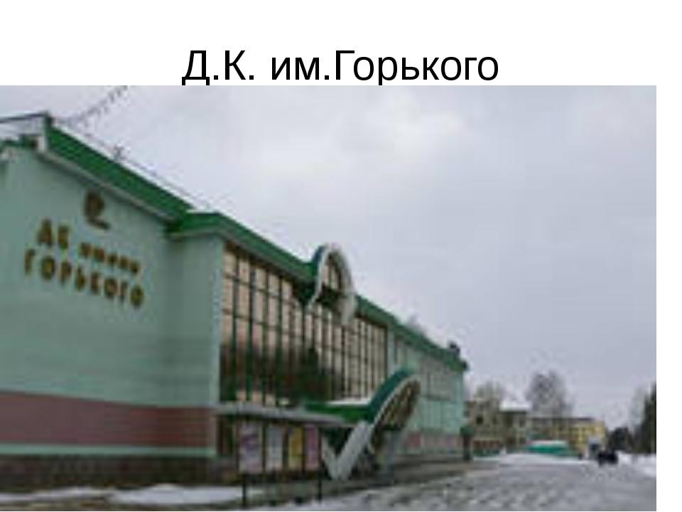 Д.К. им.Горького