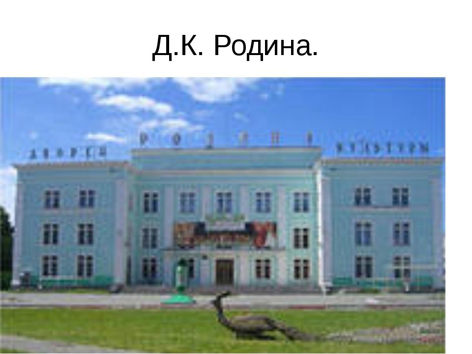 Д.К. Родина.