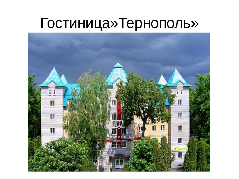 Гостиница»Тернополь»