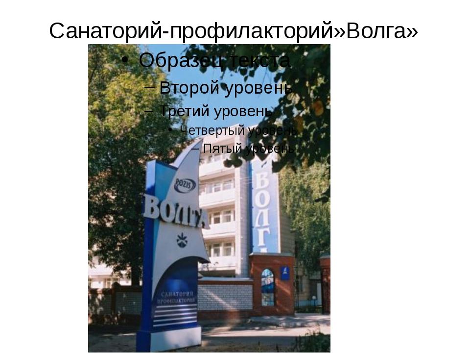 Санаторий-профилакторий»Волга»