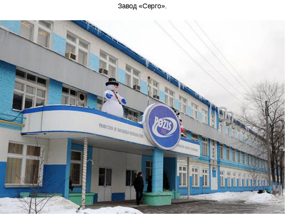 Завод «Серго».