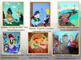 Картина «В Царстве Бабы - Яги» Коллективная работа Картина «Карлсон и малыш»