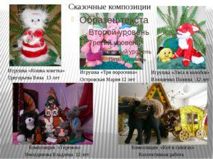 Игрушка «Кошка кокетка» Григорьева Вика 13 лет Игрушка «Три поросенка» Остров