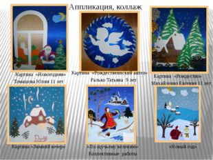 Картина «Зимний вечер» «По щучьему велению» «Новый год» Коллективные работы
