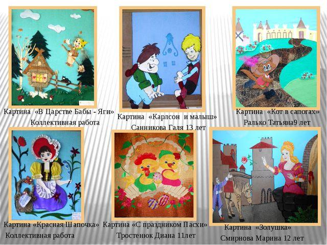 Картина «В Царстве Бабы - Яги» Коллективная работа Картина «Карлсон и малыш»...