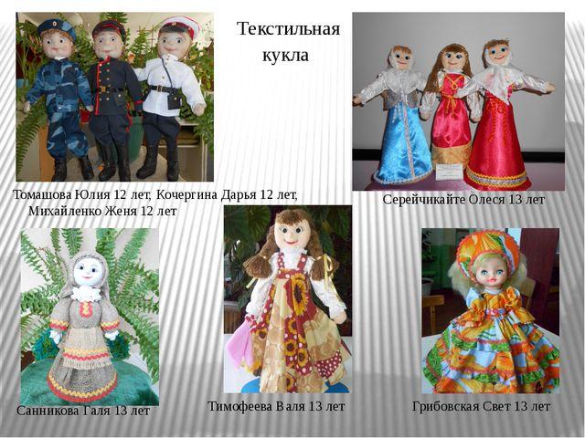 Томашова Юлия 12 лет, Кочергина Дарья 12 лет, Михайленко Женя 12 лет Серейчи...