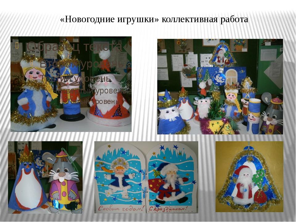 «Новогодние игрушки» коллективная работа