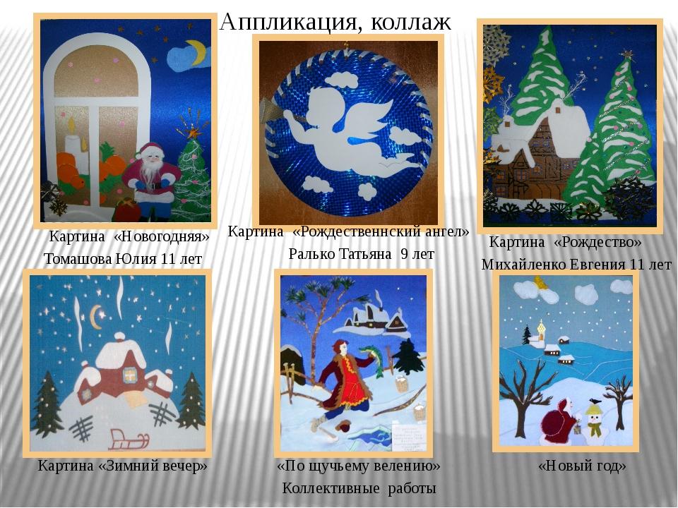 Картина «Зимний вечер» «По щучьему велению» «Новый год» Коллективные работы...