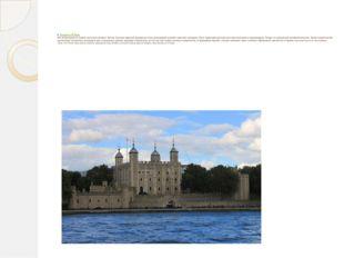 1.Лондонский Тауэр 900 летняя крепость помнит почти всю историю Англии. В р