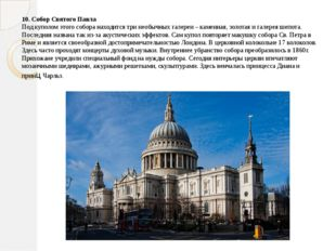 10. Собор Святого Павла Под куполом этого собора находится три необычных гале