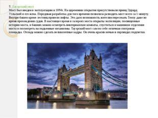 7.Тауэрский мост Мост был введен в эксплуатацию в 1894г. На церемонии открыт