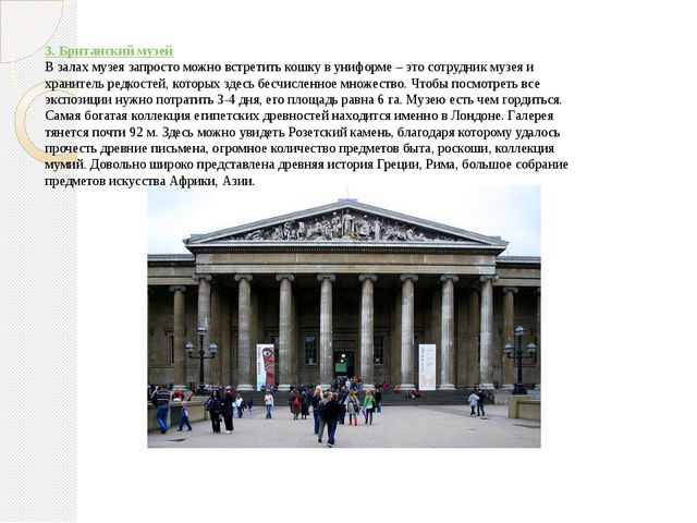 3. Британский музей В залах музея запросто можно встретить кошку в униформе –...