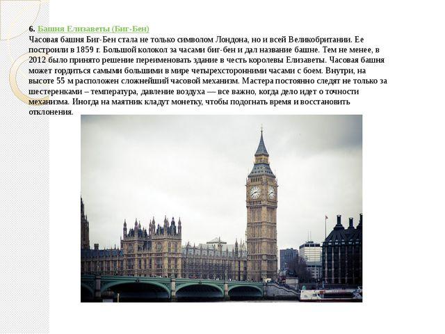 6.Башня Елизаветы (Биг-Бен) Часовая башня Биг-Бен стала не только символом Л...