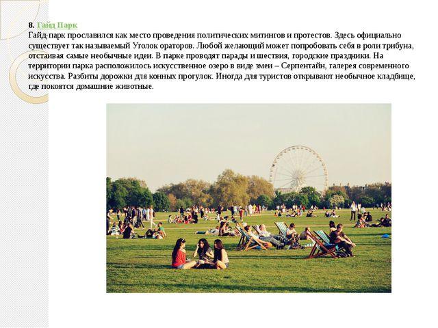 8.Гайд Парк Гайд-парк прославился как место проведения политических митингов...