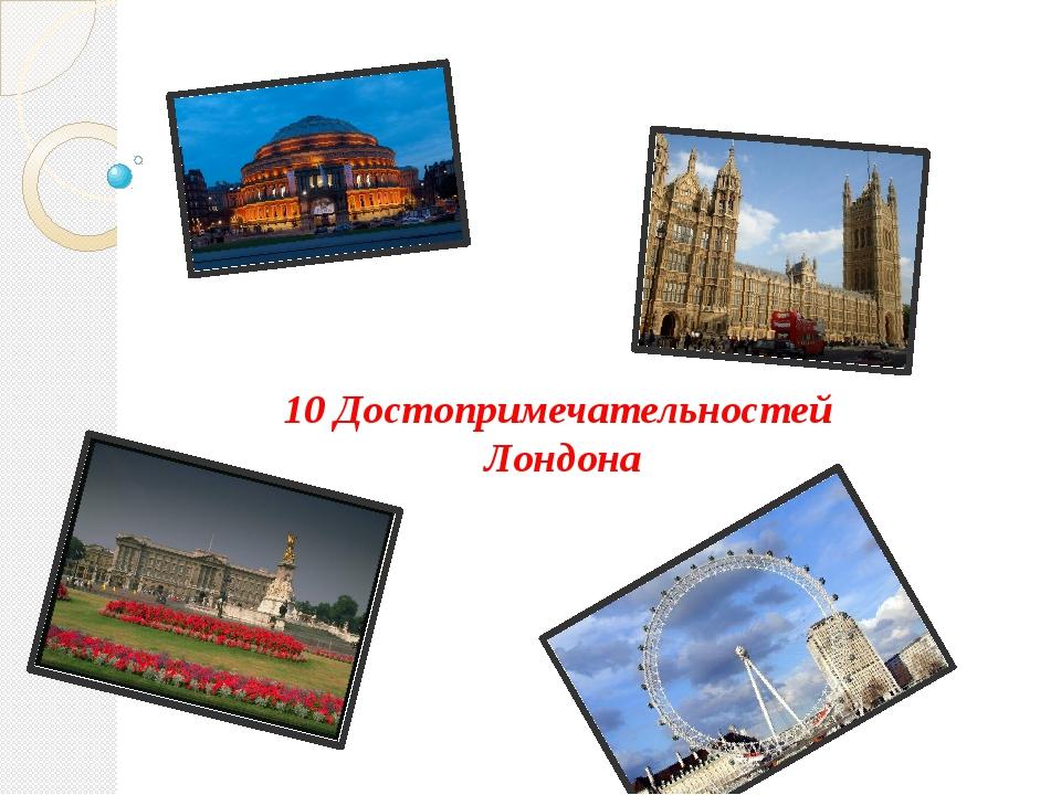 10 Достопримечательностей Лондона