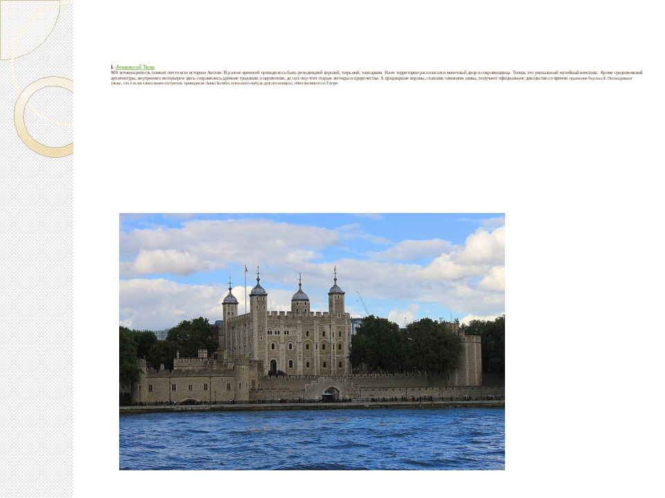 1.Лондонский Тауэр 900 летняя крепость помнит почти всю историю Англии. В р...