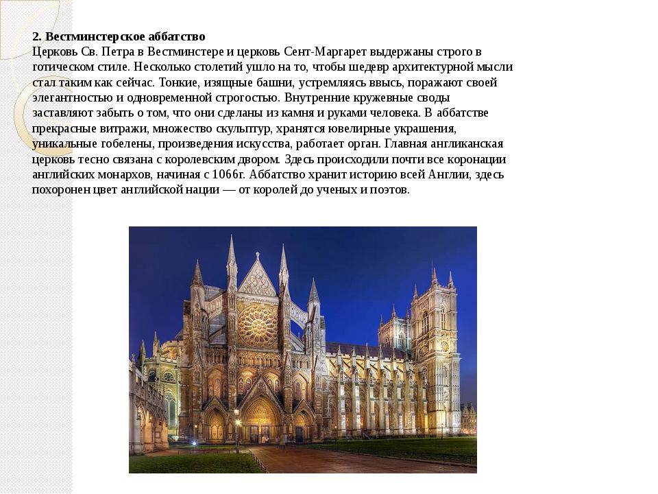 2. Вестминстерское аббатство Церковь Св. Петра в Вестминстере и церковь Сент-...