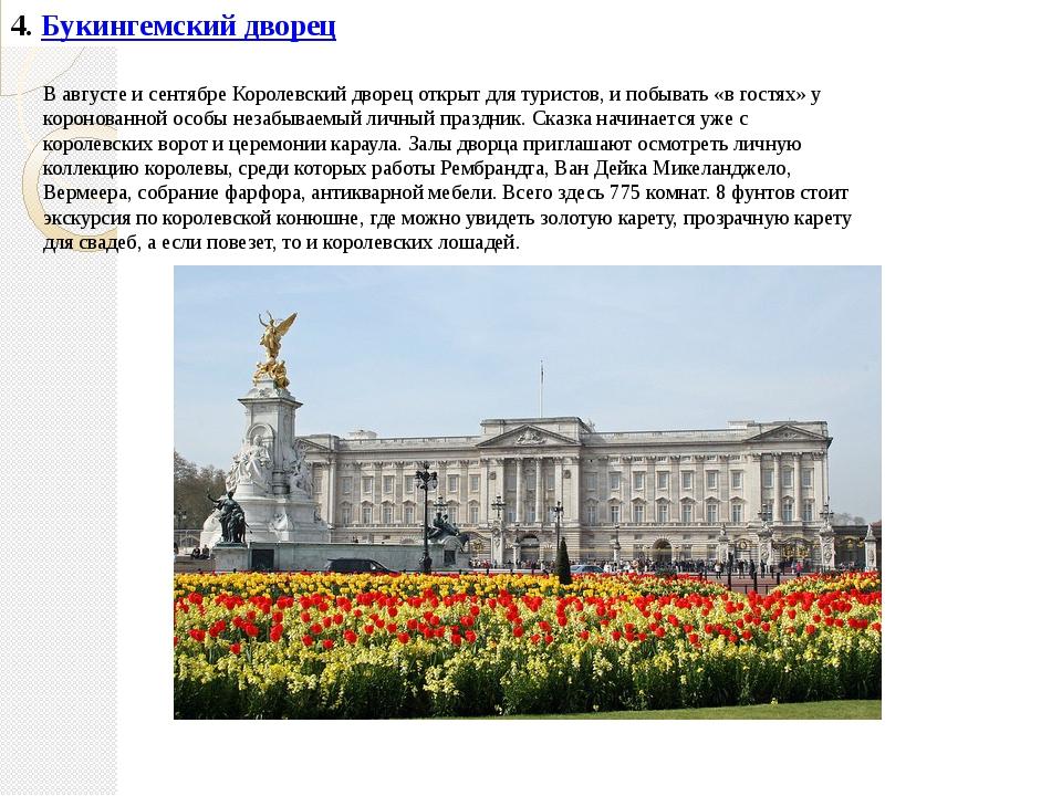 4.Букингемский дворец В августе и сентябре Королевский дворец открыт для тур...