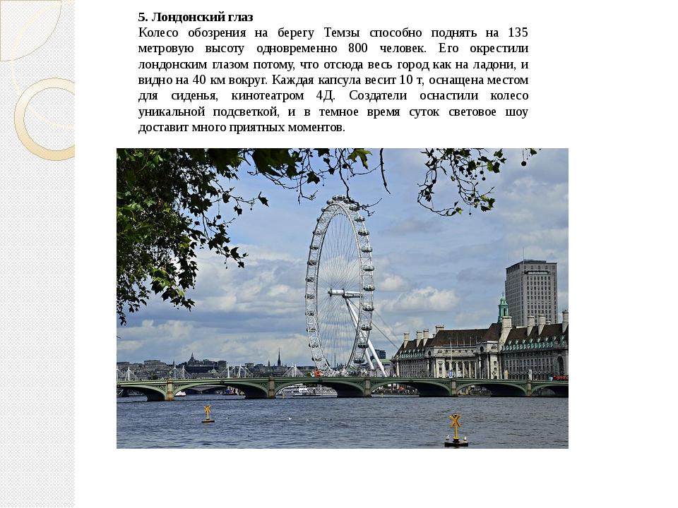 5. Лондонский глаз Колесо обозрения на берегу Темзы способно поднять на 135...