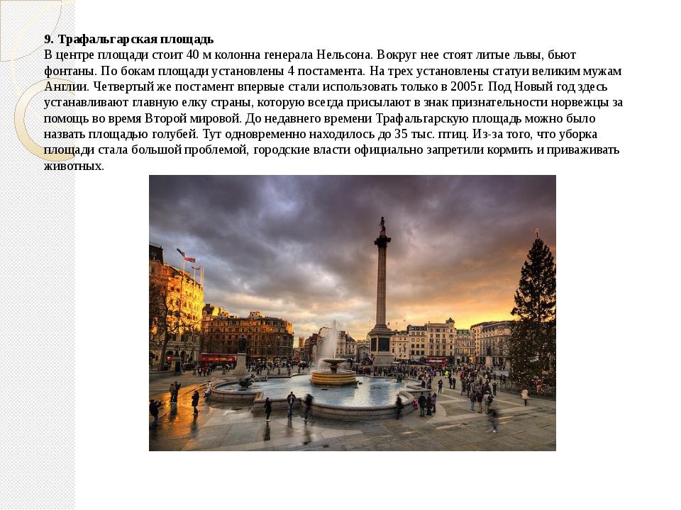 9. Трафальгарская площадь В центре площади стоит 40 м колонна генерала Нельсо...