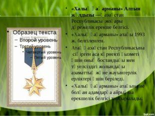 «Халық қаһарманы» Алтын жұлдызы—Қазақстан Республикасы жоғары дәрежелік ер