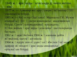 1945 ж. Қарағанды қаласында дүниеге келген. Қазақ. 1977 ж. — Армавир жоғары