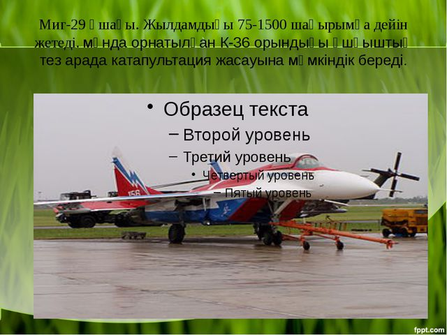 Миг-29 ұшағы. Жылдамдығы 75-1500 шақырымға дейін жетеді. мұнда орнатылған К-3...
