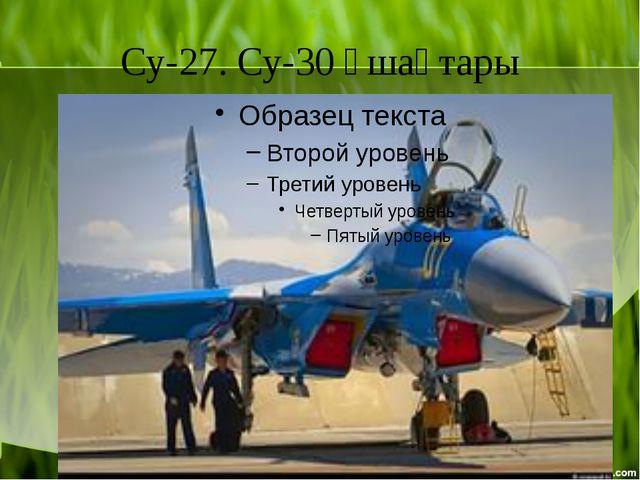 Су-27. Су-30 ұшақтары