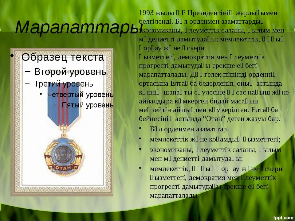 Марапаттары 1993 жылы ҚРПрезидентініңжарлығымен белгіленді. Бұл орденмен аз...