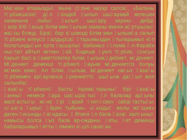 Мағжан атамыздың мына сөзіне назар салсақ, «Баланы тәрбиешісінің дәл өзіндей...