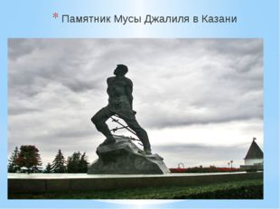 Памятник Мусы Джалиля в Казани