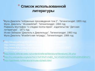 """Список использованной литературы Муса Джалиль """"избранные произведения том 2"""","""