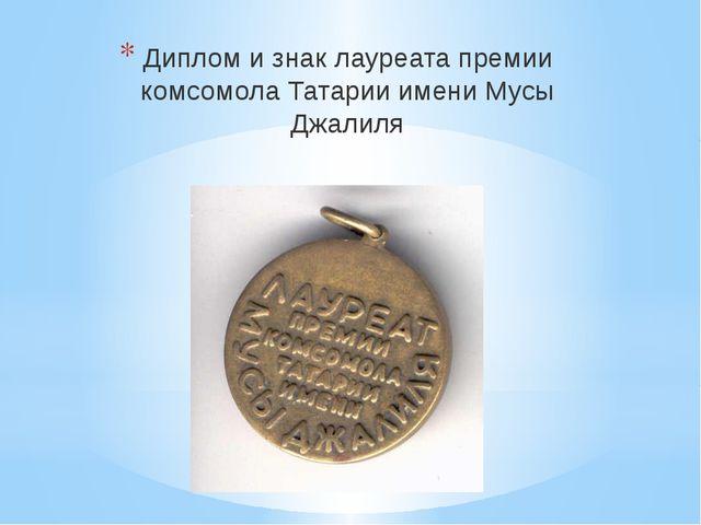 Диплом и знак лауреата премии комсомола Татарии имени Мусы Джалиля