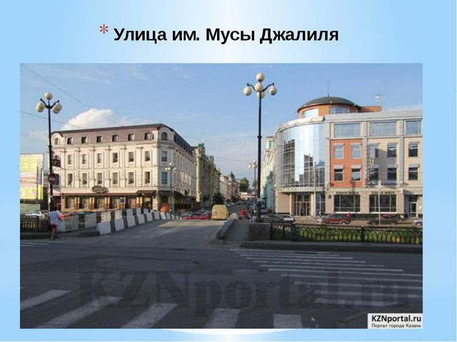 Улица им. Мусы Джалиля